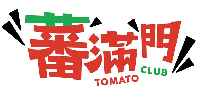 到會服務︳派對到會︳生日到會︳公司到會︳聖誕到會︳蕃滿門 TOMATO CLUB 蕃茄濃湯專門店
